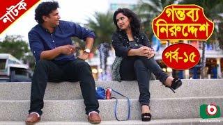 Bangla Natok | Gontobbo Niruddesh | EP - 15 | Bijori Barkatullah, Suzena, Partha Barua, Nadia