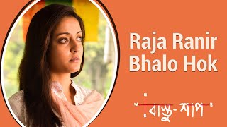 Raja Ranir Bhalo Hok| Full Video Song | Bastushaap | Parambrata | Abir | Raima | 2016