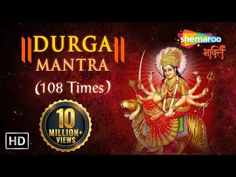 Xxx Mp4 DURGA MANTRA With Meaning Sarva Mangala Mangalye दुर्गा मंत्र 3gp Sex