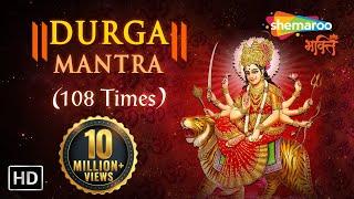 Durga Mantra 108 Times | Sarva Mangala Mangalye | Bhakti Songs