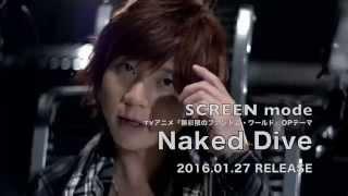 SCREEN mode / Naked Dive - MV Short Ver.