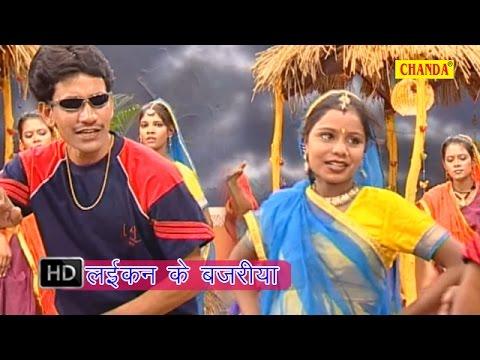Laekan Ke Bajaria | लइकन के बजरिया | Dinesh Lal Yadav | Bhojpuri Hot Songs
