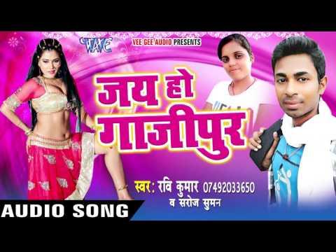 गाज़ीपुर वाला छोड़ा में - Jai Ho Gazipur | Ravi Kumar | Bhojpuri Hot Song