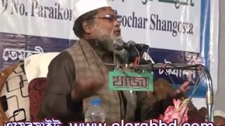 আ ফ ম খালেদ হোসেন।পরিবেশনায়-আল-আরব এন্টারপ্রাইজ,হাটহাজারী,চট্টগ্রাম।