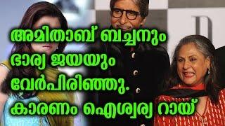 അമിതാബ്  ബച്ചനും ഭാര്യയും വേർപിരിഞ്ഞു കാരണം ഐശ്വര്യ റായ് | Amitha Bachan Seperated From Jaya Bachan