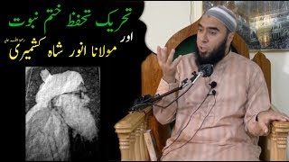 Allama Anwar Shah Kashmiri aur Tehreek Khatam e Nabuwwat | Maulana Ilyas | مولانا انور شاہ کاشمیری
