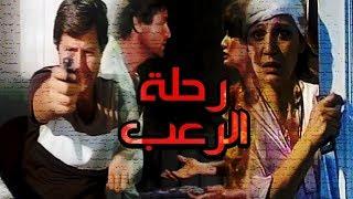 Rehlet El Roab Movie - فيلم رحلة الرعب