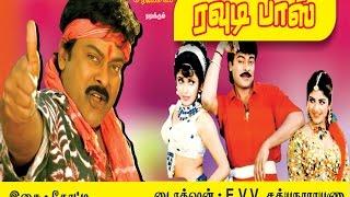 Rowdy Boss Tamil full Movie HD Starring:Mega Star Chiranjeevi,Ramya Krishna,Rambha