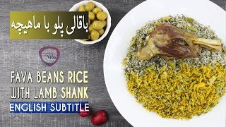 Baghali Polo | Persian Lamb Shank with Fava Beans Rice Recipe - طرز تهیه باقالی پلو با ماهیچه