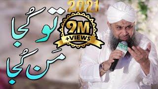 Tu Kujaa Mann Kujaa, Owais Raza Qadri, Mahfil e Naat, 19 May 2017, At Faisalabad