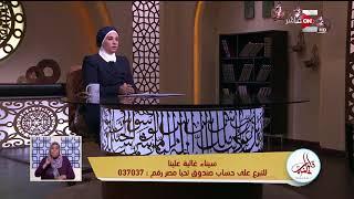 قلوب عامرة - خير الكلام .. وصايا الرسول ﷺ بالجار