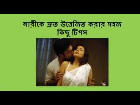 Xxx Mp4 নারীকে দ্রুত উত্তেজিত করার সহজ কিছু টিপস Bangla Sex Tips 3gp Sex