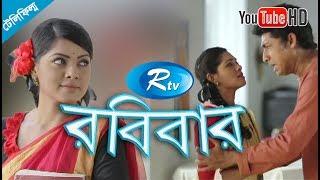 Robibar - রবিবার | Tisha | Rownak | Bangla Telefilm | Rtv