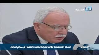 السلطة الفلسطينية تطالب الجنائية الدولية بالتحقيق في جرائم إسرائيل