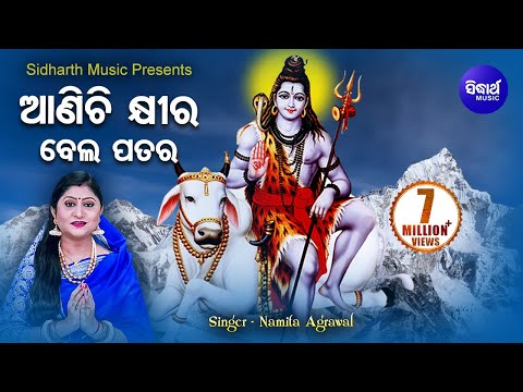 Xxx Mp4 AANICHI KHIRA Album Shiba Pradipa Namita Agrawal 3gp Sex