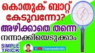How to repair mosquito bat കൊതുക്ബാറ്റ് നന്നാക്കിയെടുക്കാം ഈസിയായി electronics malayalam.