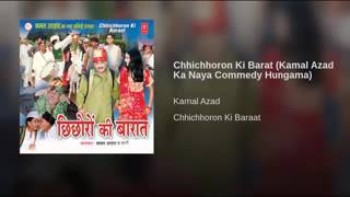 Chichoro ki barat  by kamal azad