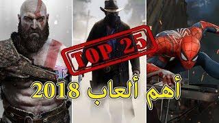توب 25 : أهم الألعاب القادمة في عام 2018 - PS4, PC, XBOX
