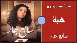 هبة فى سابع جار معلومات لاول مرة عن سارة عبد الرحمن