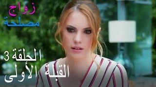 الحلقة 3 - خيبه الامل