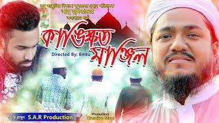 Kangkhito Manjil | Islamic Song | Abu Sufian | SAR Production | 2018
