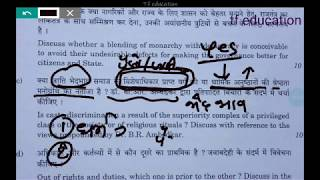 social political philosophy :- previous year question paper