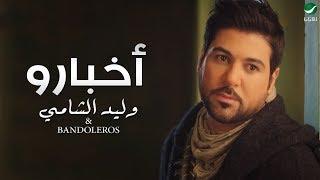 Waleed Al Shami Ft Bandoleros ... Akbaro  - Video Clip | وليد الشامي ... أخبارو - فيديو كليب