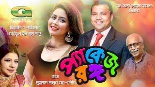 Packege Rongo | HD1080p 2017 | Siddikur Rahman | Bhabna | Dr Enamul Haque