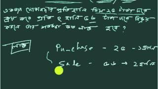 Class 8-Math-lecture5-exercise2 profit loss (bangla)
