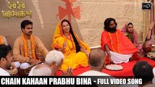 Chain Kahaan Prabhu Bina  | Har Har Byomkesh | Abir | Ritwik | Arindam Sil | Bickram Ghosh | 2015