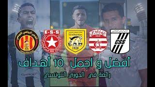 أفضل و اجمل  10 أهـداف رائعة في  الدوري التونسي لعام 2017