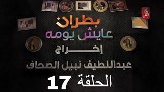 مسلسل بطران عايش يومه الحلقة 17 | رمضان 2018 | #رمضان_ويانا_غير