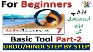 Adobephotoshop 7 Tutorials in Urdu Hindi for Bignners Complete Guide ...