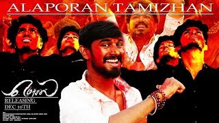 Mersal Aalaporan Thamizhan video cover song
