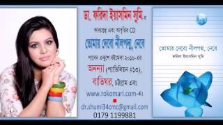 09 kothamala 03 কথামালা-০৩