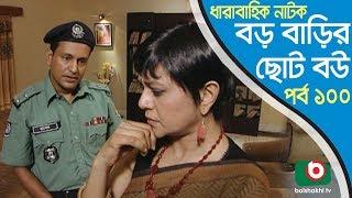 Bangla Natok   Boro Barir Choto Bou   EP-100   Shampa Reza, Gazi Rakayet, Tamalika Karmakar