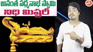 Anantha Padmanabha Swamy Treasure Mystery Revealed | In Telugu with English Subtitles