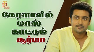 Mass celebration for Suriya in Kerala | Suriya Birthday | Suriya Fans Club | Thamizh Padam