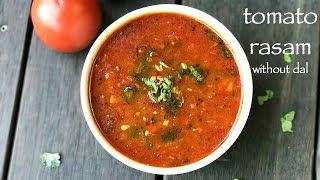 instant rasam recipe | tomato rasam without dal | how to make no dal rasam