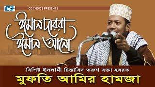 Imandarra Iman Ano | Mufti Amir Hamza | Bangla Islamic New Waz 2017