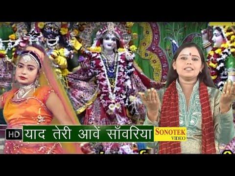 Yaad Teri Aawe Sawariya || याद तेरी आवे साँवरिया || Nilam Yadav || Hindi Krishna Bhajan Rasiya