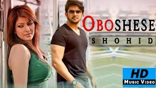 Oboshese By Shohid | HD Music Video | Arifin Shovo & Tinni