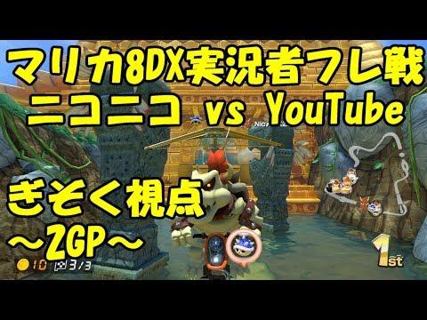 【マリオカート8DX】ニコニコ vs YouTube ぎぞく視点【2GP】