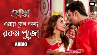 Ebar Jeno Onno Rokom Pujo | Audio | Yoddha | Dev | Mimi | Raj Chakraborty | 2014