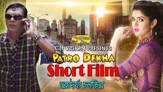 পাত্র দেখা | Bangla Shortfilm | Julfikar, Sifat Suraiya Jessica | CD Vision