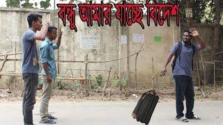 Friend Going Abroad || বন্ধু আমার যাচ্ছে বিদেশ by Setv||Bangla Funny Video 2017