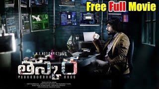 Taskara Telugu Full Length Movie || Latest Telugu Movies | Telugu 2017 Latest Full Movie