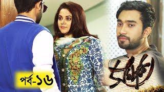 Bangla Natok- Somporko সম্পর্ক Farhan Ahmed Jovan , Urmila Srabonti Kar | Episode 16