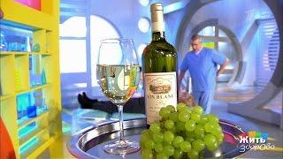 Жить здорово! Белое вино. Опасный напиток. (06.02.2017)