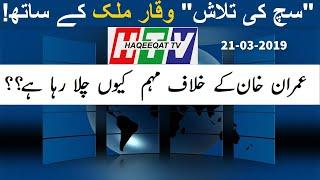 **Haqeeqat TV Lies About Imran Khan** Watch Eye Opening Sach Ki Talash